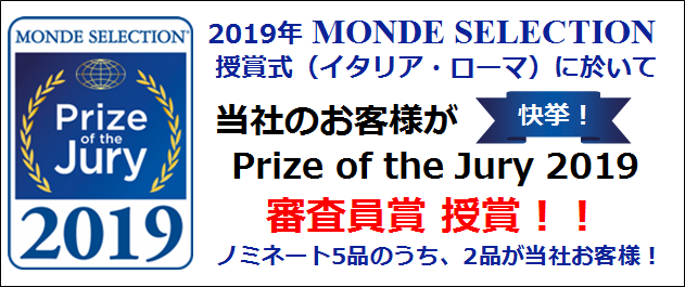 Prize of the Jury 2019 受賞