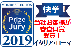 Prize of the Jury 2019 審査員賞